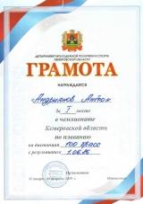20190131_gramota-plko-100-1-andrianov