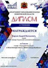 20190426_diplom-uzvkuzb-1-harlov