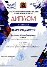 20190426_diplom-uzvkuzb-2-husainova