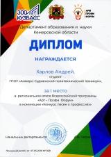 20190507_diplom-artprofi-1-harlov