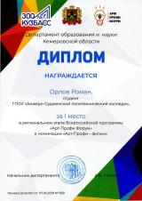 20190507_diplom-artprofi-1-orlov
