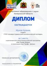 20190507_diplom-artprofi-1-zhukov