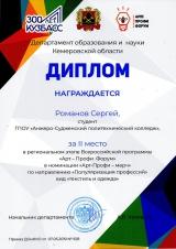 20190507_diplom-artprofi-2-romanov