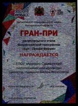 20190507_diplom-artprofi-gp