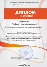 20200429_diplom-3_gerbrant