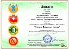 20200406-vsk_diplom-1_sorokina