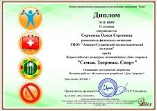 20200406-vsk_diplom-2-sorokina