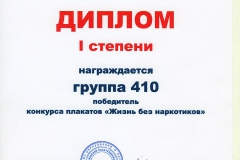 1-410-20201026