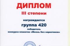 3-420-20201026