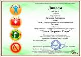 20200406-vsk_diplom-1_hrusheva