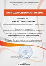 20200429_blpismo_minova