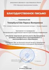 20200429_blpismo_temirbulatova